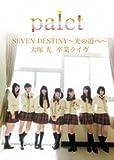 SEVEN DESTINY 〜光の道〜 大塚光 卒業ライヴ