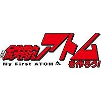 コミュニケーション・ロボット 週刊 鉄腕アトムを作ろう! 2018年 38号 1月30日号【雑誌】