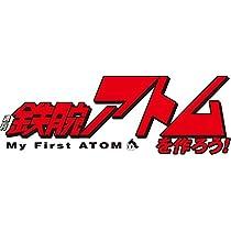 コミュニケーション・ロボット 週刊 鉄腕アトムを作ろう!(64) 2018年 8/7 号 [雑誌]