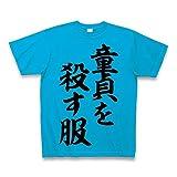 (クラブティー) ClubT 童貞を殺す服 Tシャツ Pure Color Print(ターコイズ) M ターコイズ