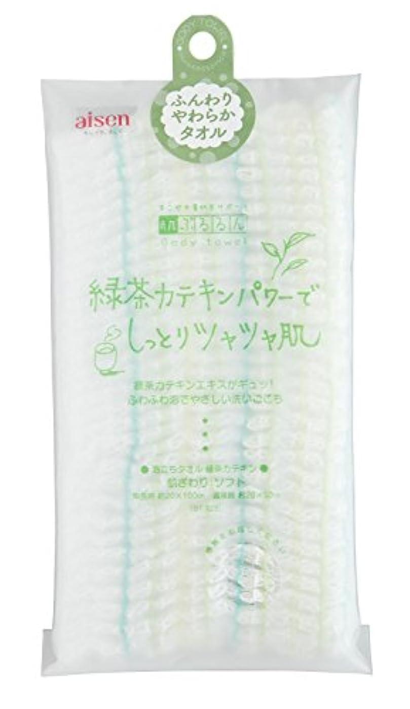 排出ランドリー保持するaisen 泡立ち ボディタオル ソフト 緑茶カテキン BT-723