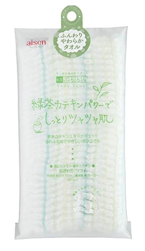 aisen 泡立ち ボディタオル ソフト 緑茶カテキン BT-723