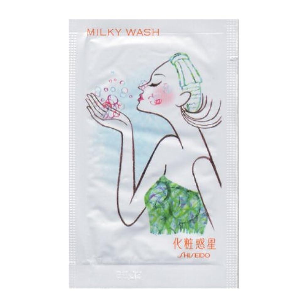定期的大いにソファー資生堂 化粧惑星 ミルキーウォッシュ 洗顔料 2g 100包