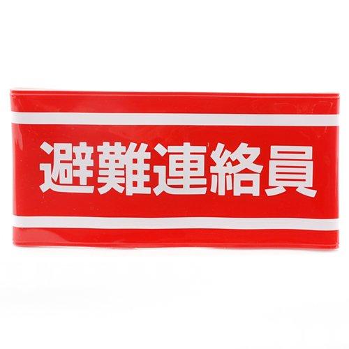 TOYO 腕章 非難連絡員 NO.65-057