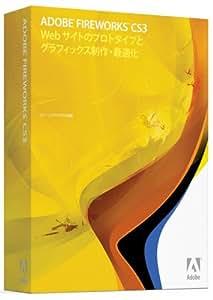 Fireworks CS3 日本語版 Windows版 (旧製品)