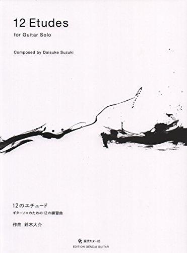 GG598 12のエチュード ギターソロのための12の練習曲 鈴木大介