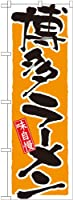 のぼり屋 のぼり 博多ラーメン 60×180cm No.21037 24539