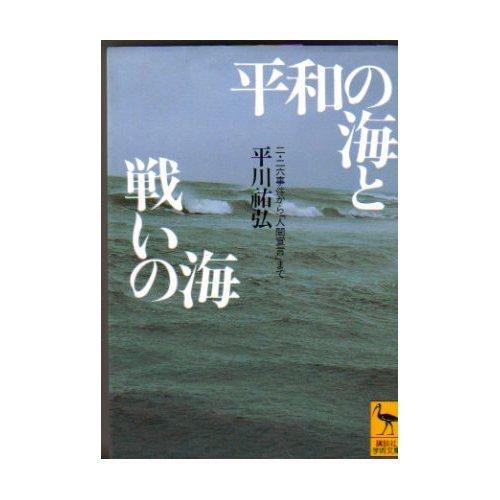 平和の海と戦いの海―2.26事件から「人間宣言」まで (講談社学術文庫)