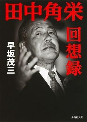 田中角栄回想録 (集英社文庫)