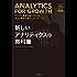 新しいアナリティクスの教科書 データと経営を結び付けるWeb解析の進化したステージ[アナリティクス アソシエーション公式テキスト]