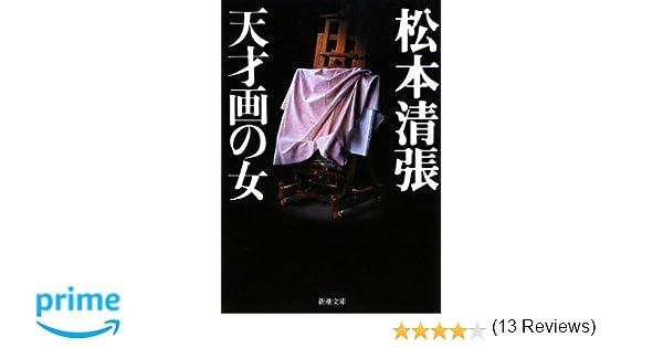 天才画の女 (新潮文庫)   松本 ...