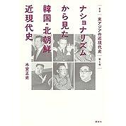 叢書 東アジアの近現代史 第4巻 ナショナリズムから見た韓国・北朝鮮近現代史 (叢書東アジアの近現代史)