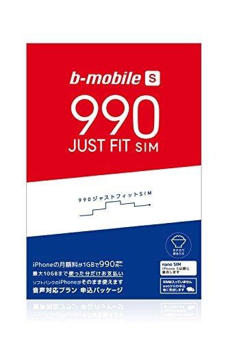 日本通信、ソフトバンクiPhone向け月額990円のSIM「b-mobile S 990 ジャストフィットSIM」