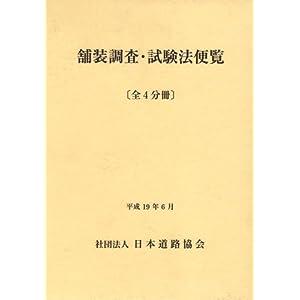 舗装調査・試験法便覧(全4分冊)