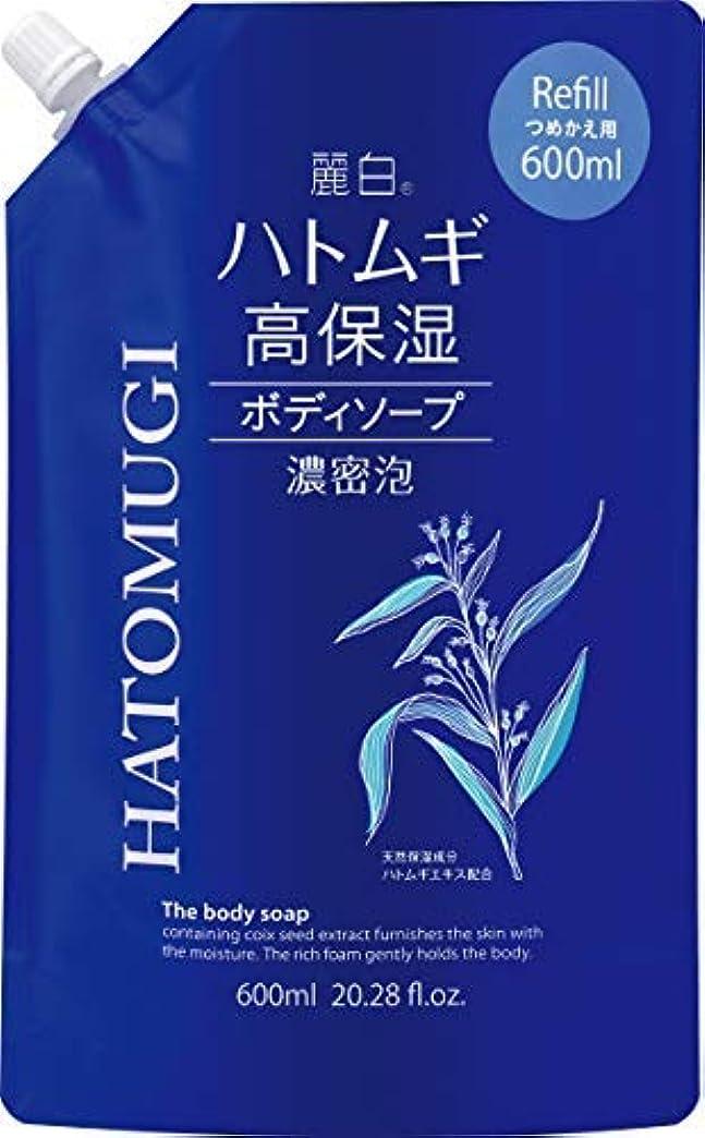 散髪人類実現可能性麗白 ハトムギ 高保湿ボディソープ 詰替 × 10個セット