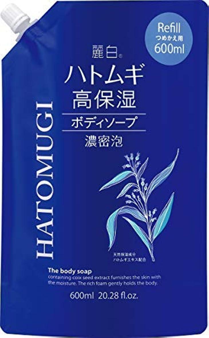 忌避剤対応急流麗白 ハトムギ 高保湿ボディソープ 詰替 × 12個セット