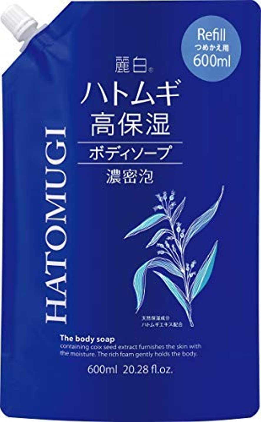 慢性的から予防接種する麗白 ハトムギ 高保湿ボディソープ 詰替 × 3個セット