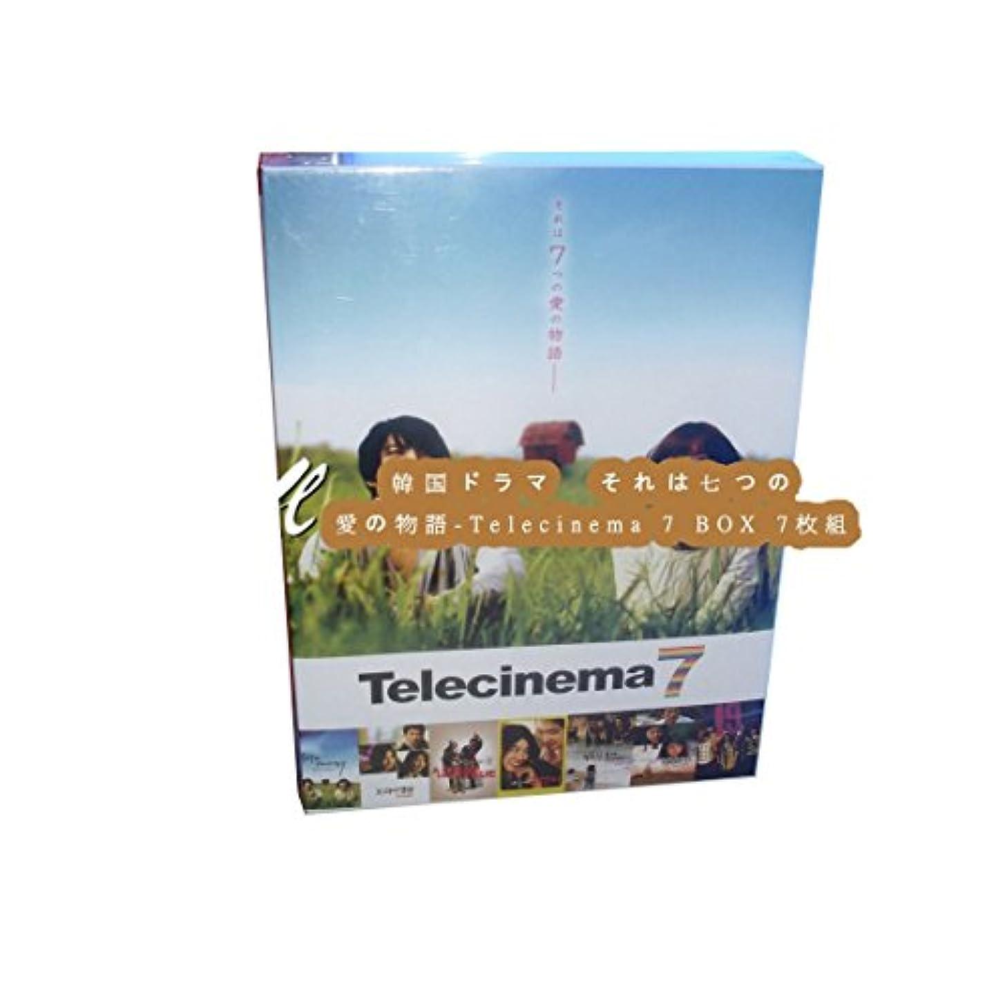 部分的父方の合併韓国ドラマ それは七つの愛の物語-Telecinema 7 BOX