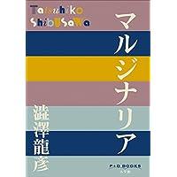 P+D BOOKS マルジナリア