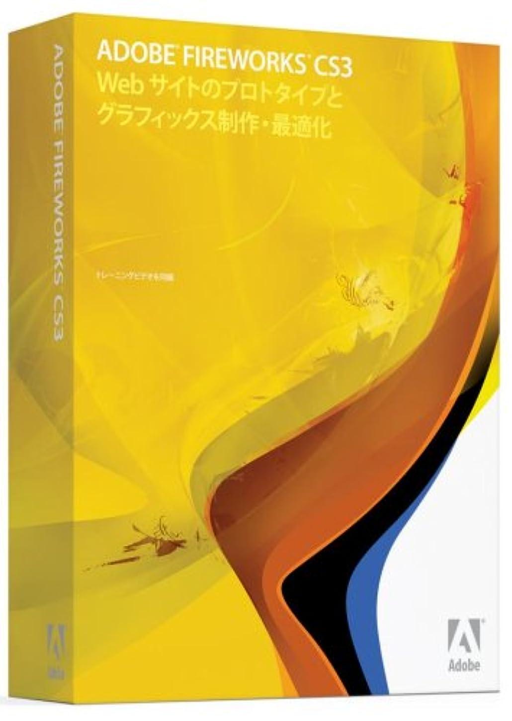 実業家フェロー諸島教育するFireworks CS3 日本語版 Macintosh版
