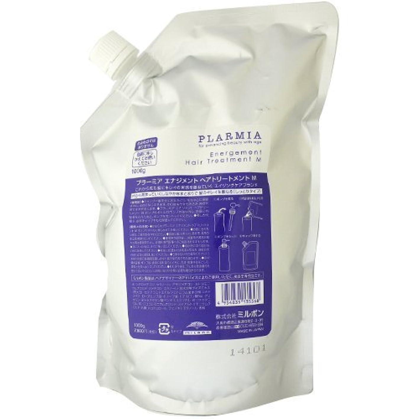 魅力胃ハーフミルボン プラーミア エナジメントヘアトリートメント M 1000g(レフィル)