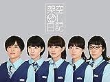 架空OL日記 Blu-ray BOX[Blu-ray/ブルーレイ]