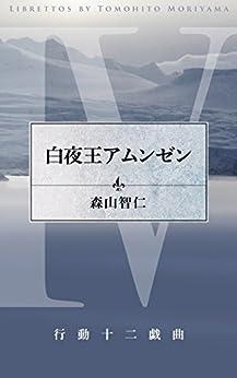 [森山智仁]の白夜王アムンゼン 行動十二戯曲