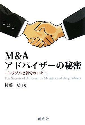 M&Aアドバイザーの秘密の詳細を見る