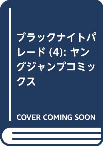 ブラックナイトパレード(4): ヤングジャンプコミックス