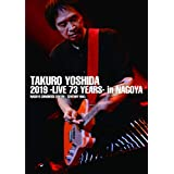 吉田拓郎 2019 -Live 73 years- in NAGOYA   Special EP Disc「てぃ~たいむ」(DVD+CD)