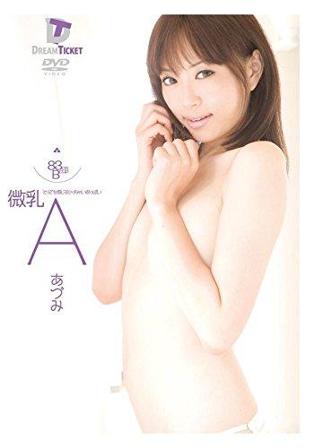 あづみ(AV女優)