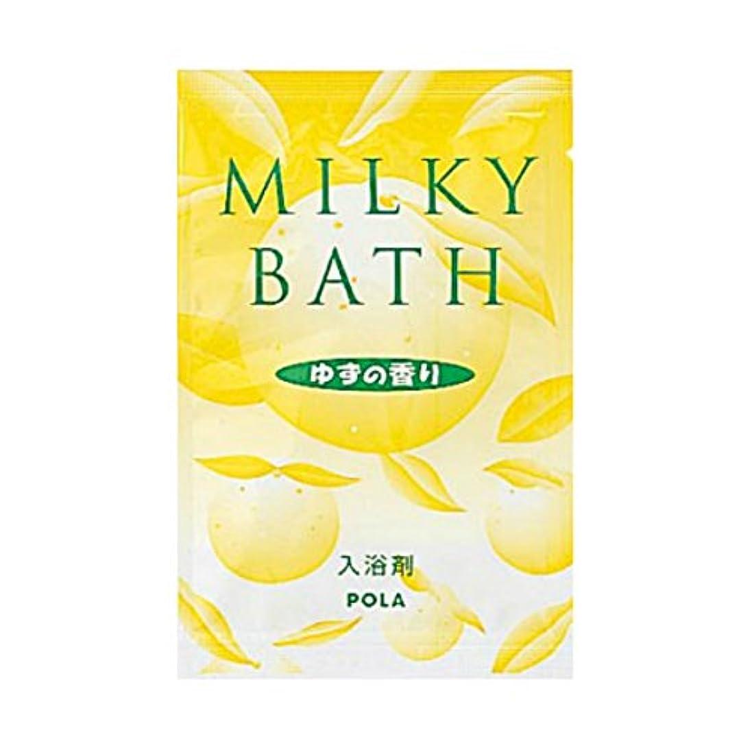 タクシーお風呂を持っている命題POLA ポーラ アイエス ミルキィバス ゆずの香り<浴用化粧品> 18mL×100包