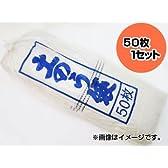 マイスター/Meister 土のう袋 SKBB003 入数:50枚