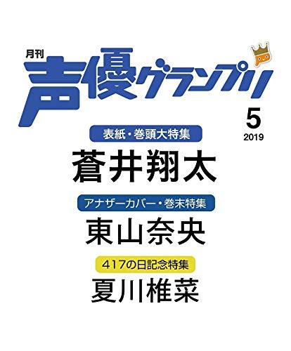 声優グランプリ 2019年 5 月号 [雑誌]