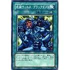 遊戯王カード 【 疫病ウィルス ブラックダスト 】 BE2-JP031-N 《ビギナーズ・エディションVol.2》