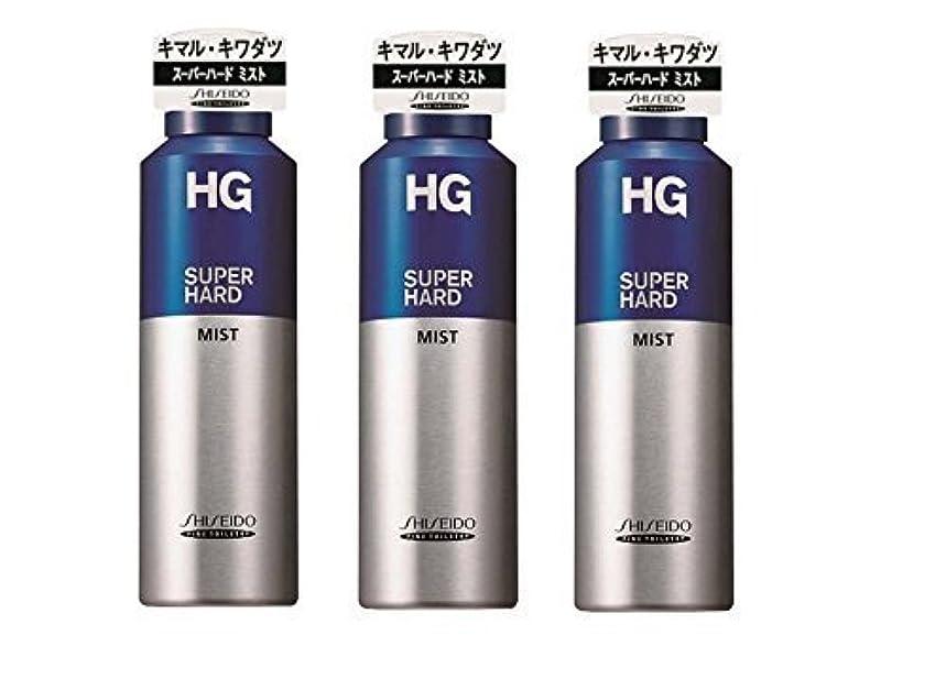 一貫性のない外交官思い出させる【まとめ買い】HG スーパーハード ミスト 150g×3個