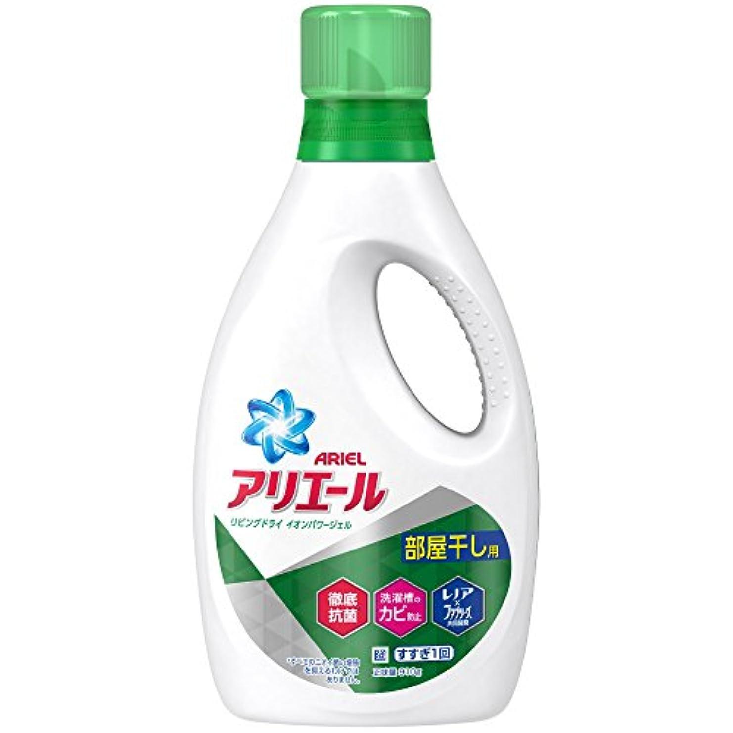アジア人カップル地震洗濯洗剤 液体 部屋干し アリエール 本体(910g)