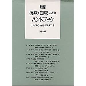 新編 感覚・知覚心理学ハンドブック
