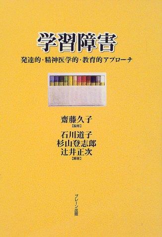 学習障害―発達的・精神医学的・教育的アプローチ (軽度発達障害シリーズ)