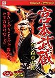 宮本武蔵 (単行本コミックス―角川マンガ)