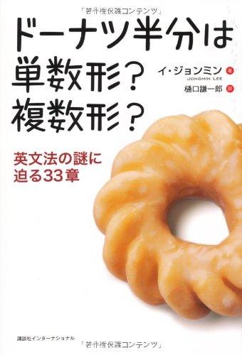 ドーナツ半分は単数形?複数形? 英文法の謎に迫る33章