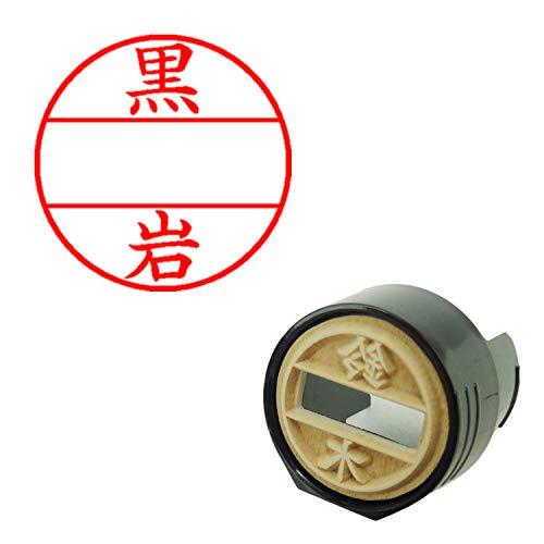シヤチハタ シャチハタ データーネームEX12号 マスター部 既製 黒岩 XGL-12M 0999 クロイワ 1個