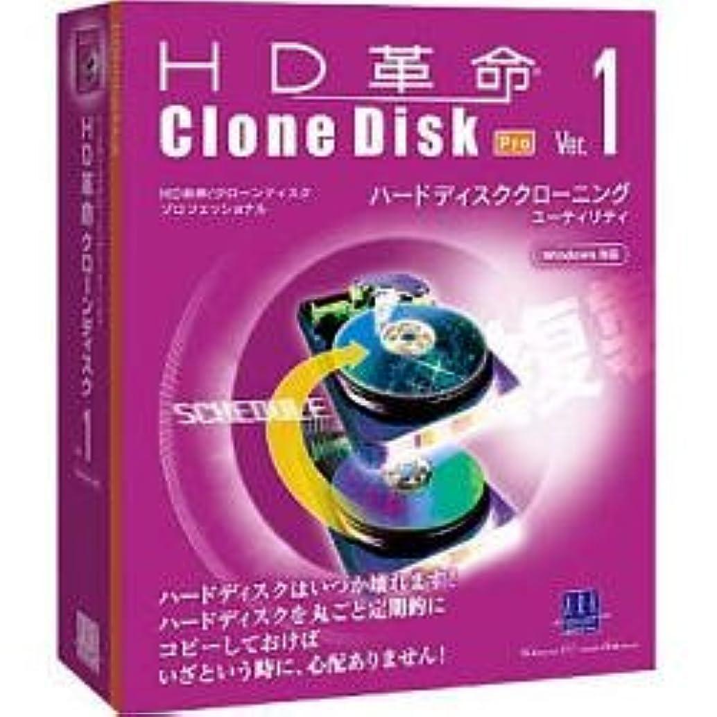 HD革命/Clone Disk Ver.1 Pro