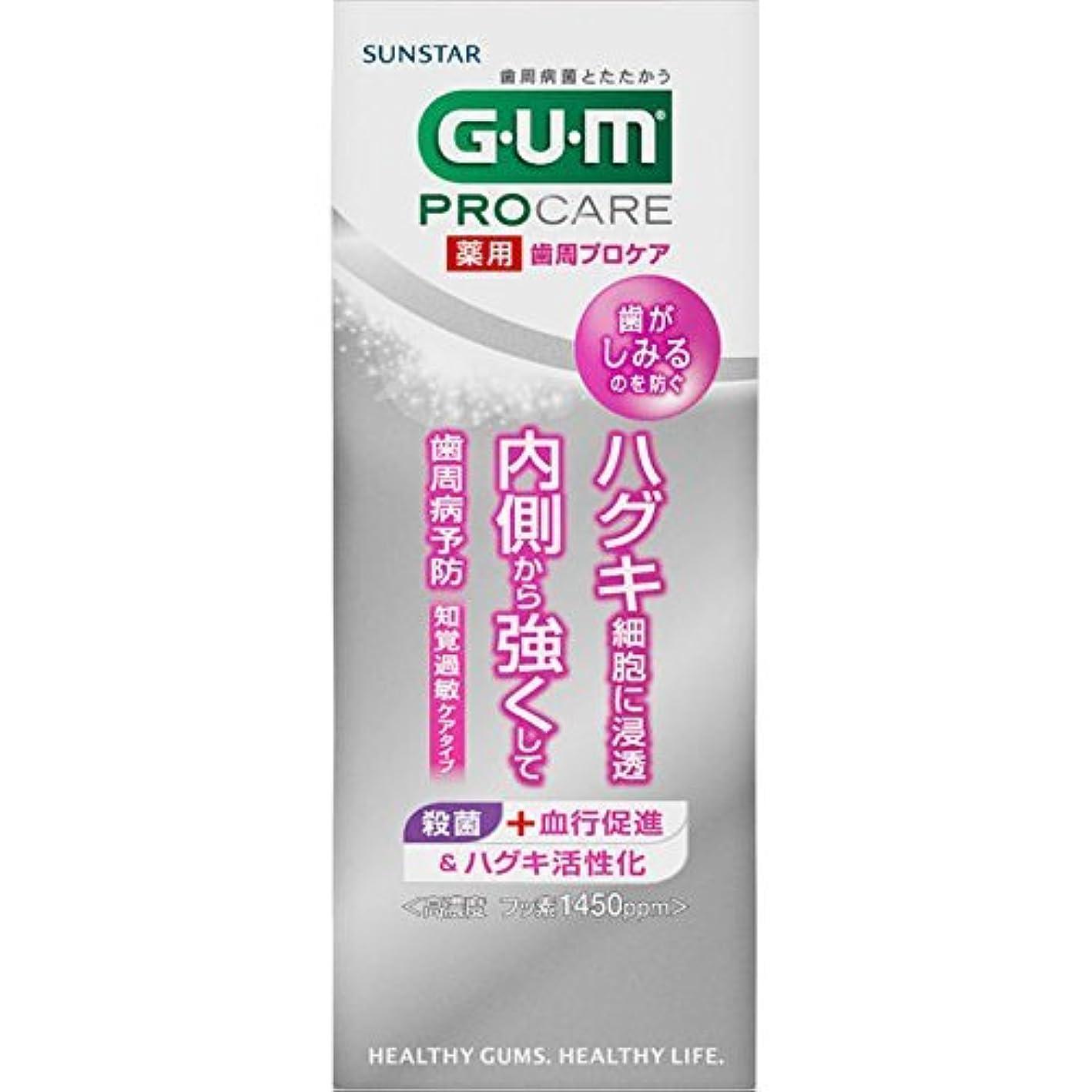 の頭の上エジプト何もない[医薬部外品] GUM(ガム) 歯周プロケア 歯みがき 知覚過敏ケアタイプ ミニサイズ トライアル 48g <歯周病予防 ハグキケア 高濃度フッ素配合1450ppm>