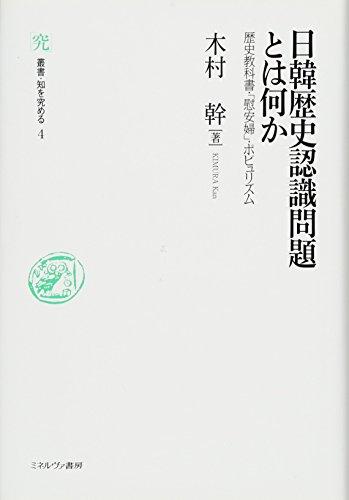 日韓歴史認識問題とは何か (叢書・知を究める)の詳細を見る