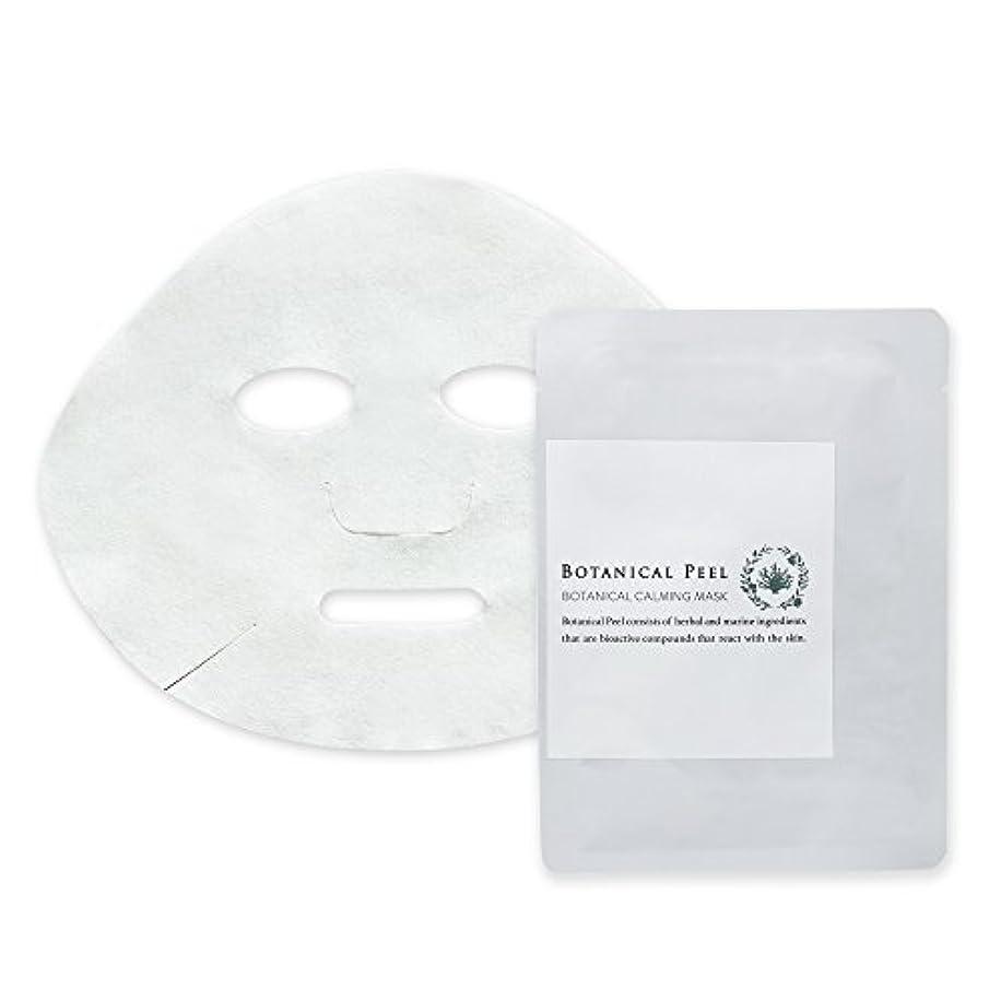 カスタム不利自由ボタニカルカーミングマスク