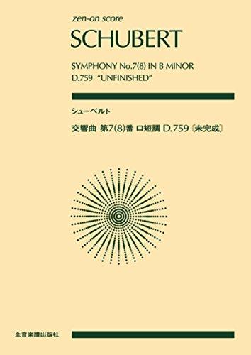 スコア シューベルト:交響曲第7(8)番ロ短調《未完成》D.759 (zen-on score) 発売日