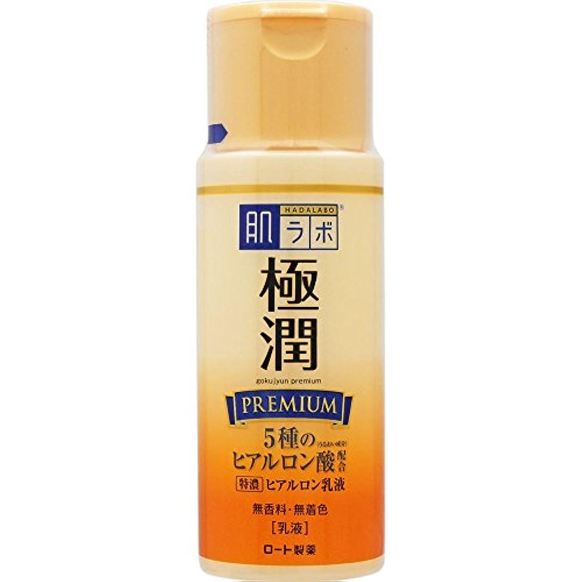 鼻ほかにサイドボード肌ラボ 極潤プレミアム 特濃ヒアルロン乳液 ヒアルロン酸5種類×サクラン配合 140ml
