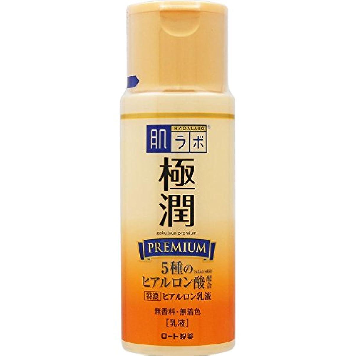 楽しませるニンニク汚れる肌ラボ 極潤プレミアム 特濃ヒアルロン乳液 ヒアルロン酸5種類×サクラン配合 140ml