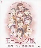 コンサートツアー2005 夏秋 『バリバリ教室~小春ちゃんいらっしゃい!~』 [Blu-ray]